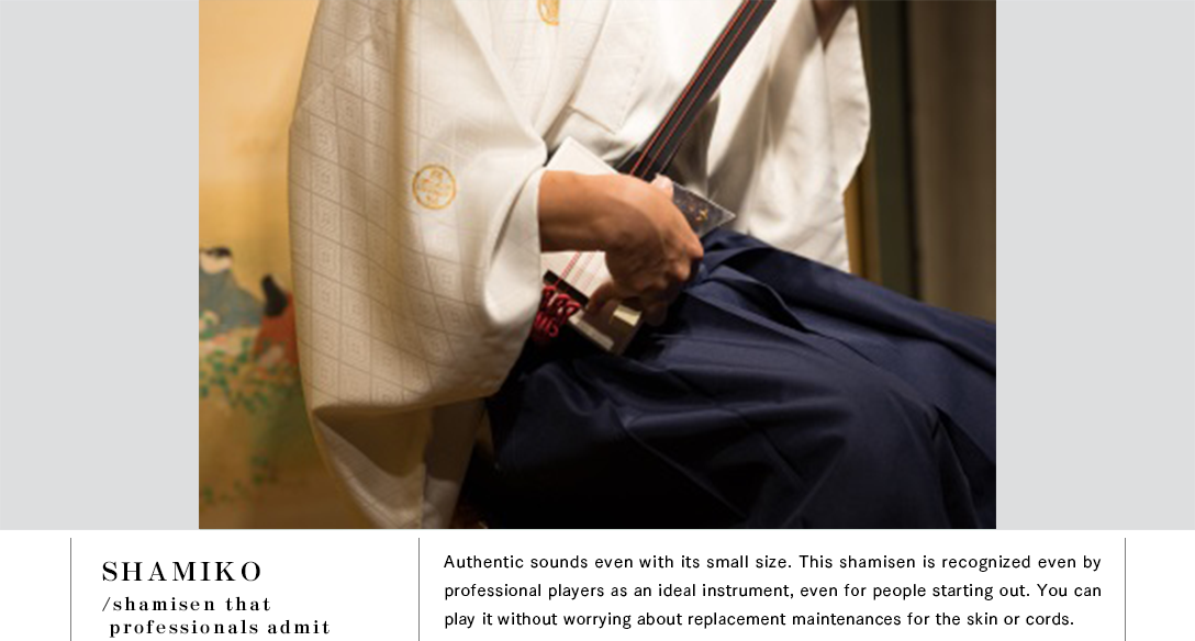 SHAMIKO/ shamisen that professionals admit
