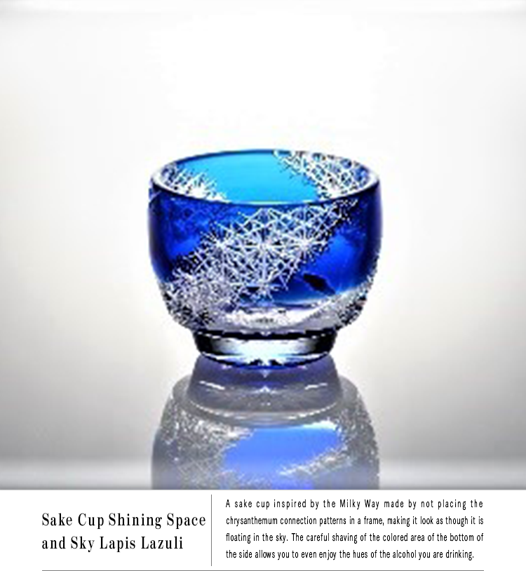 Sake Cup Shining Space and Sky Lapis Lazuli