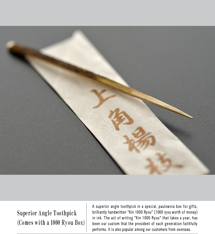 Superior Angle Toothpick  (Comes with a 1000 Ryou Box)2