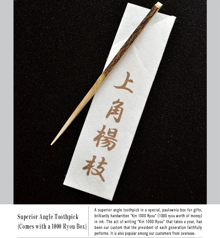 Superior Angle Toothpick  (Comes with a 1000 Ryou Box)3